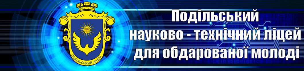 Подільський науково-технічний ліцей для обдарованої молоді
